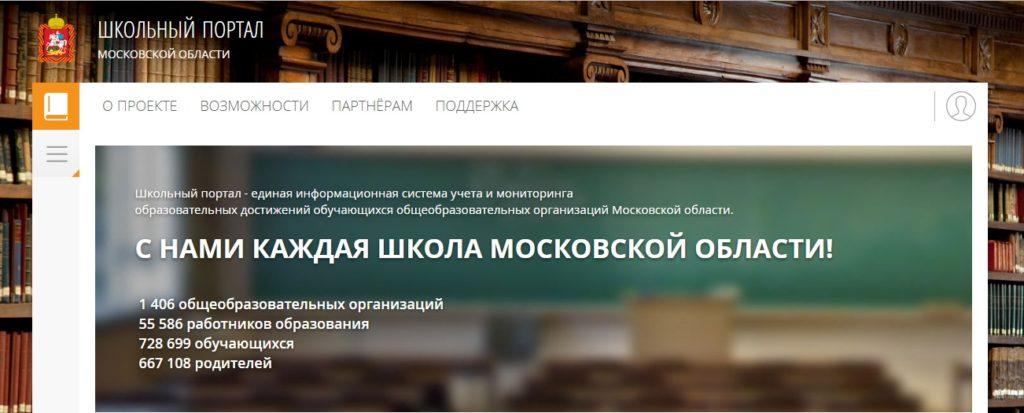 Школьный портал Мосрег
