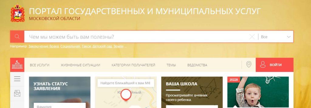 Регистрация на Мосреге