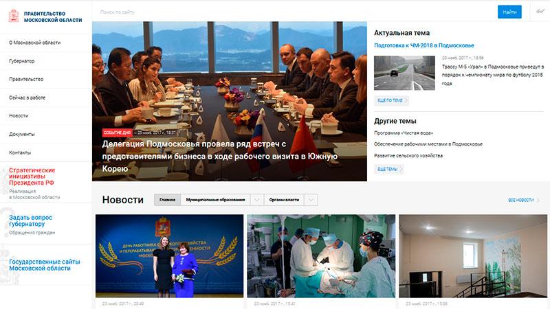 Портал Правительства Московской области