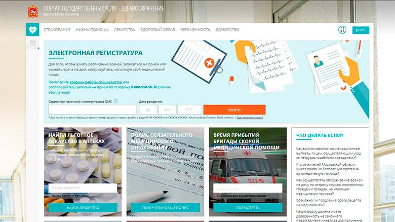 Запись к врачу на mosreg.ru