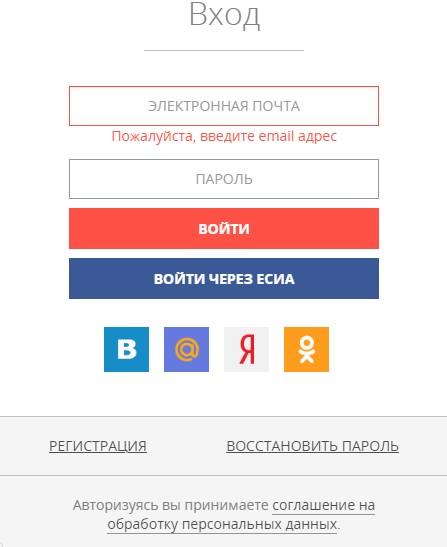 Форма авторизации на портале