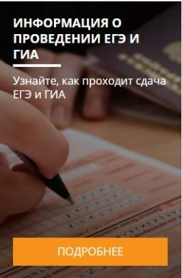 Раздел «Информация о проведении ЕГЭ и ГИА»
