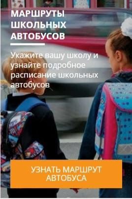 Раздел «Маршруты школьных автобусов»