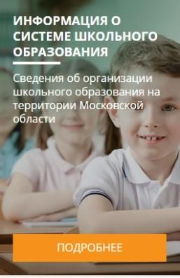 Раздел «Новости школьного образования»