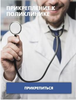 Раздел «Прикрепление к поликлинике»