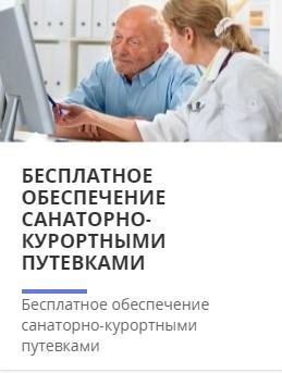 Раздел о санаторном лечении