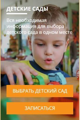 Вкладка «Детские сады»